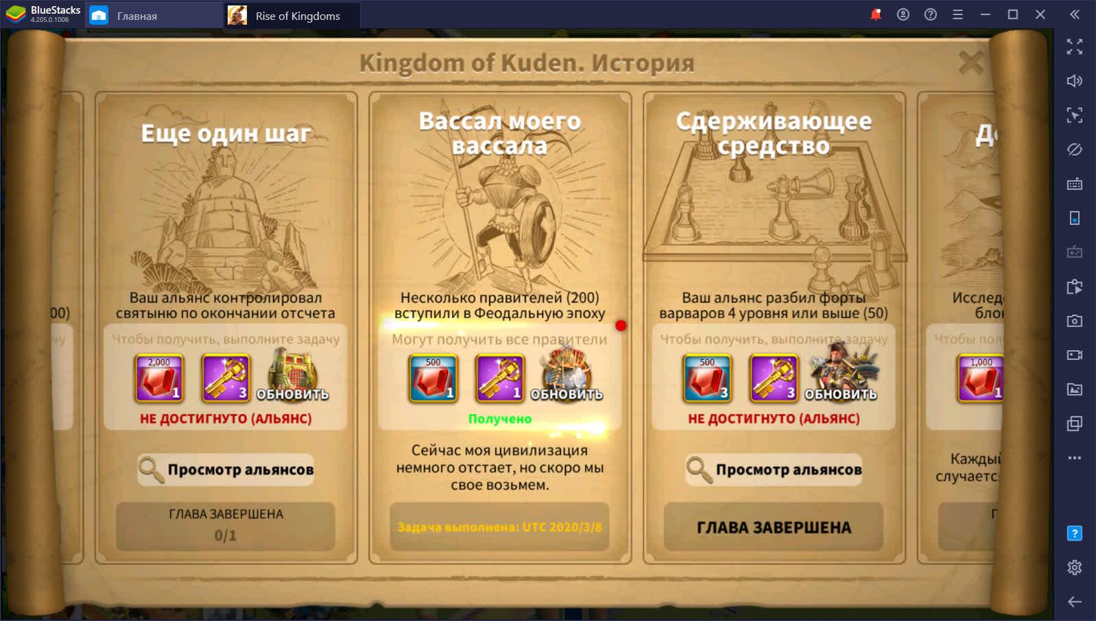 Rise of Kingdoms. Как тратить самоцветы?