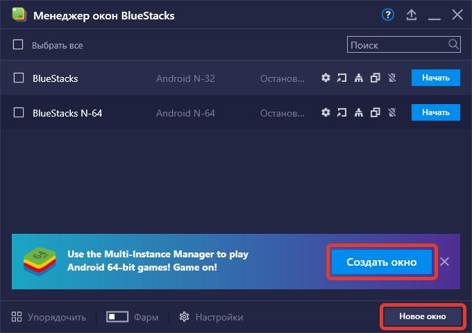 Обновление BlueStacks 4.205. Встречайте улучшенный Игровой центр и 64-битную версию Android!