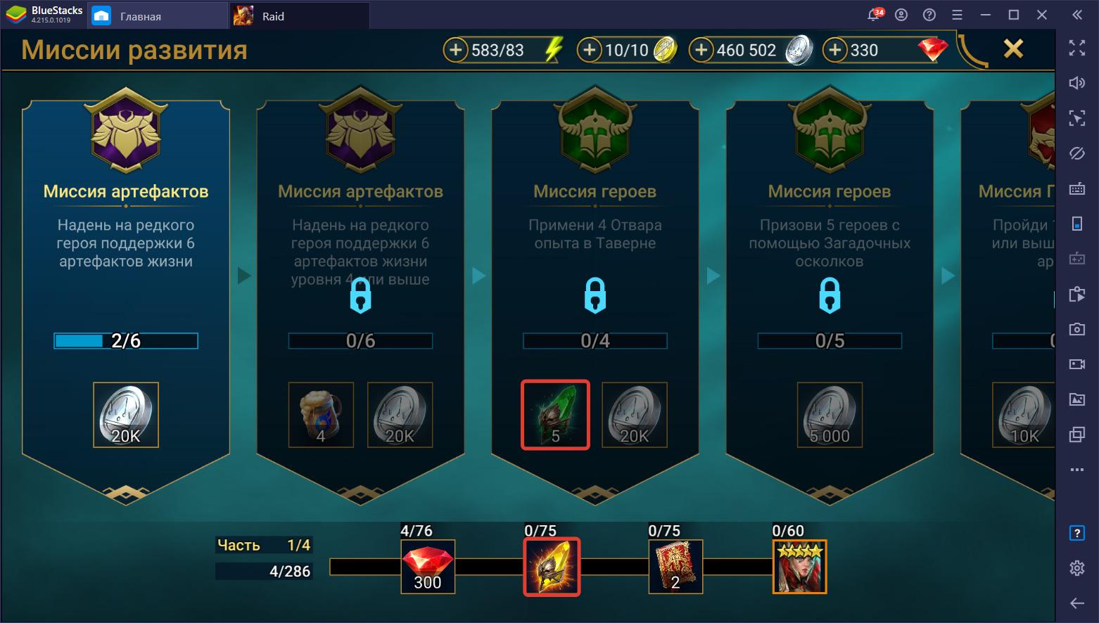 RAID: Shadow Legends. Как получить осколки бесплатно?