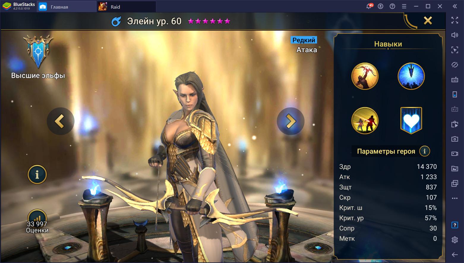 RAID: Shadow Legends. Обзор 4 стартовых героев