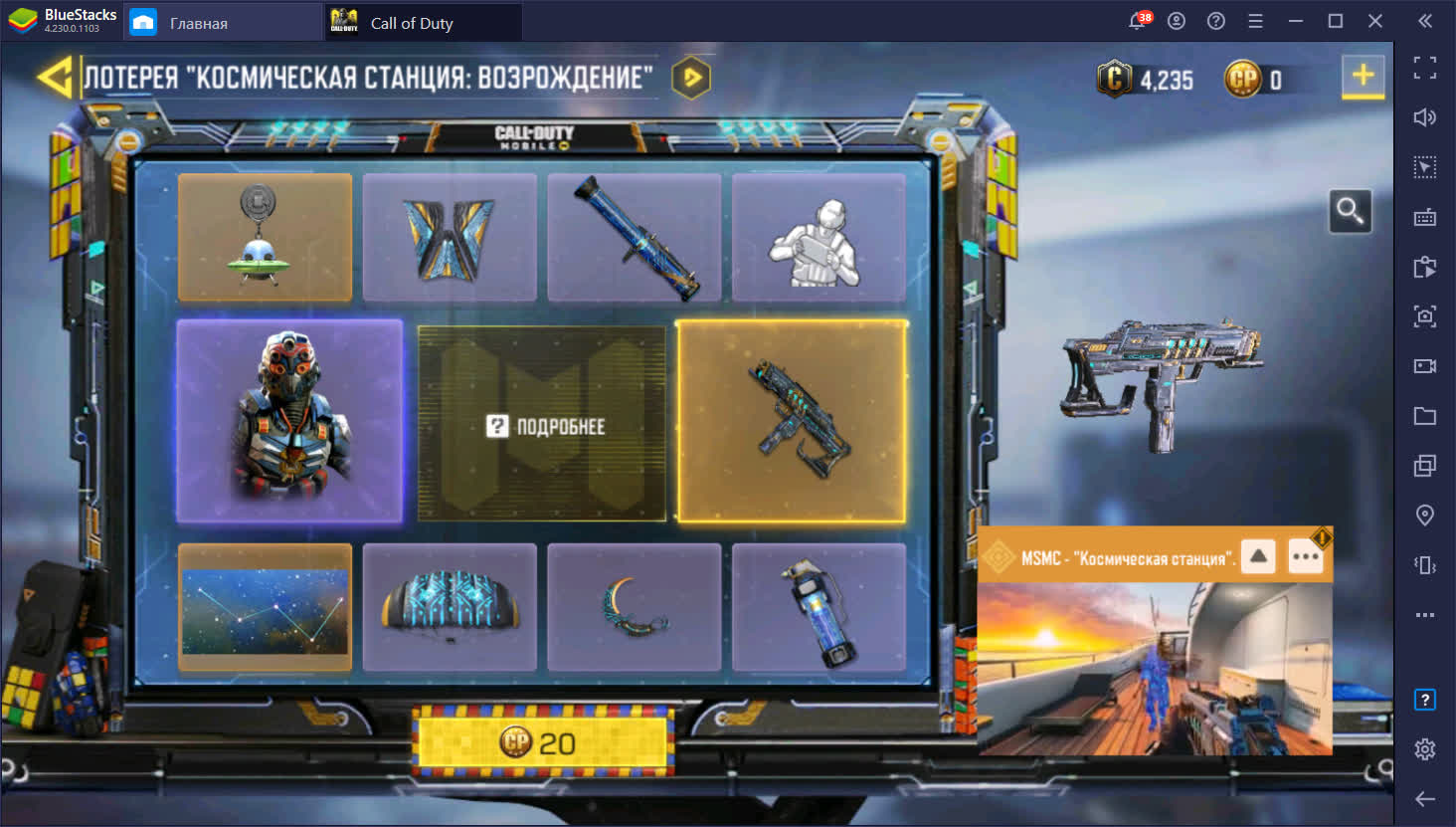 Обновление 1st Anniversary для Call of Duty: Mobile!