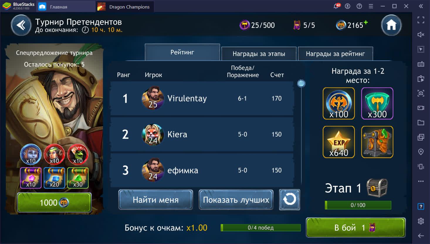 Dragon Champions. Гайд по турнирам