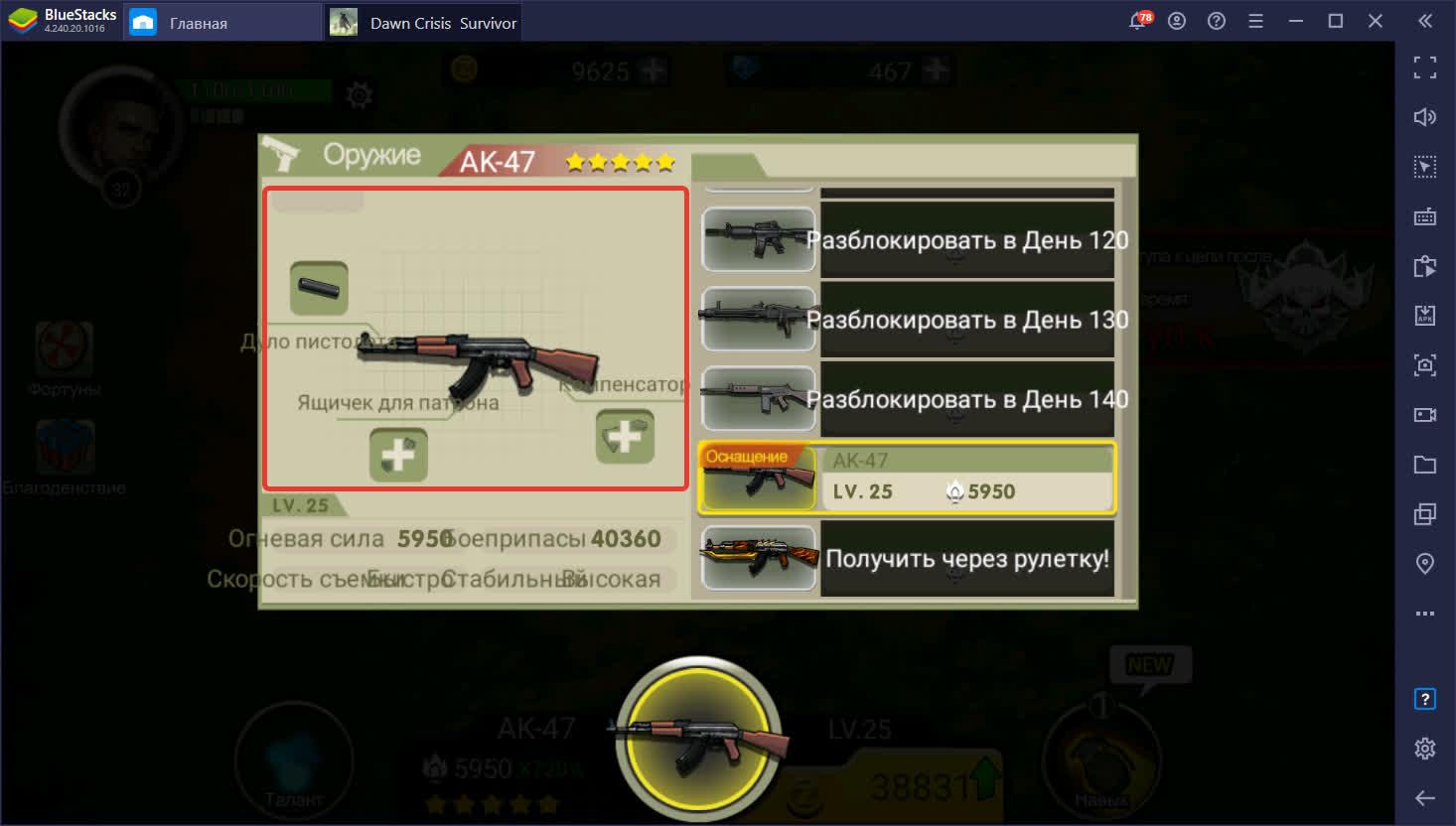 Оружие в Dawn Crisis
