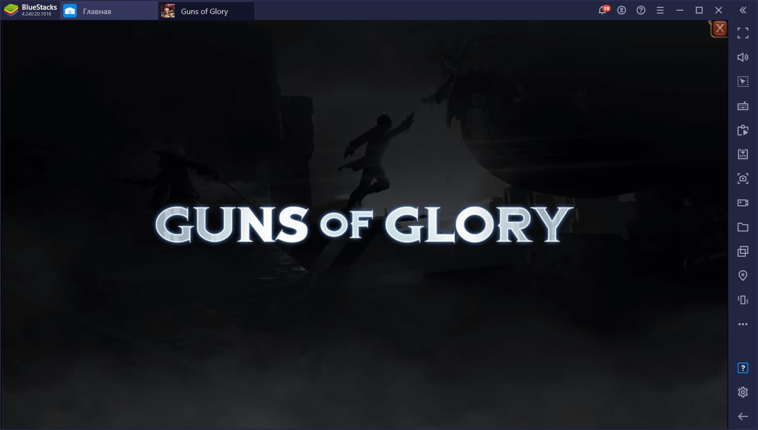 Guns of Glory. Гайд по стражам