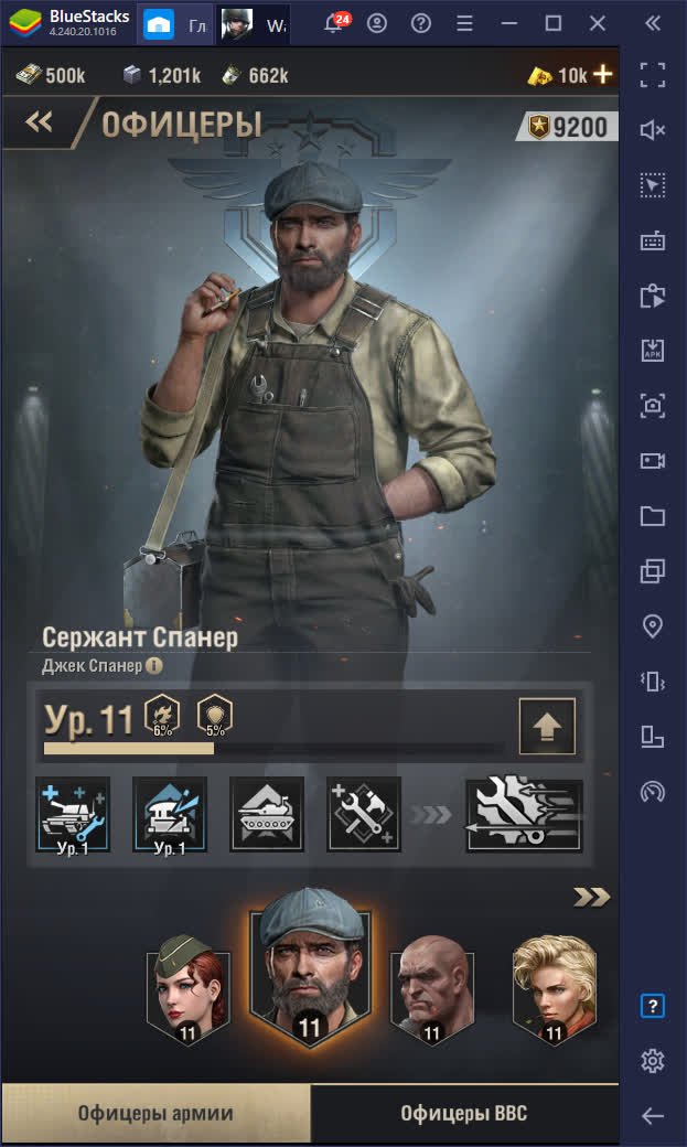 Лучшие офицеры в Warpath