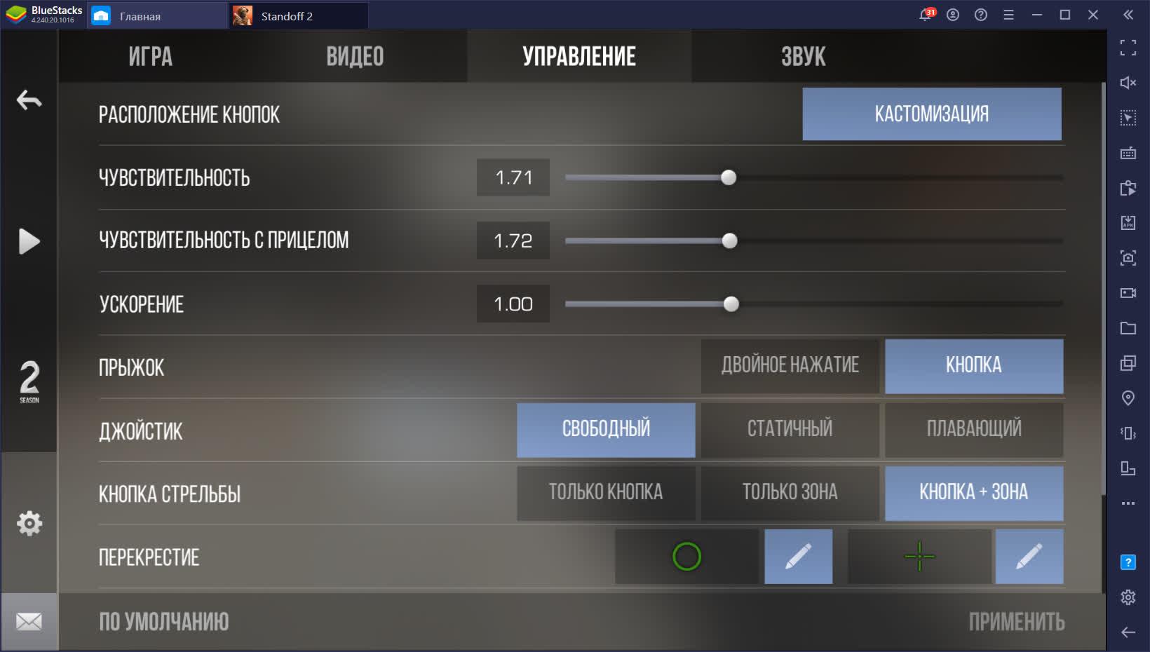 Как играть в лучший мобильный шутер Standoff 2 на ПК с BlueStacks?