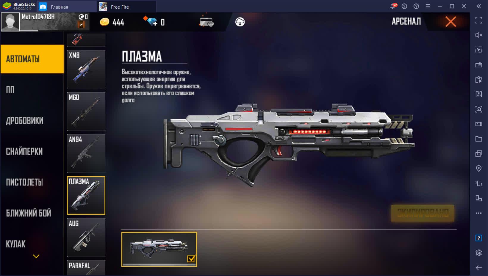 Странное и сумасшедшее оружие в Free Fire: лечащая пушка, плазма, миниган и многое другое!