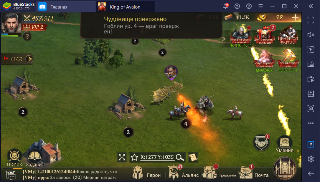 Как тренировать дракона в King of Avalon?