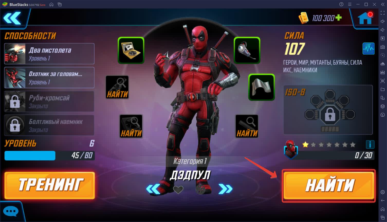 Как улучшить героев в MARVEL Strike Force?