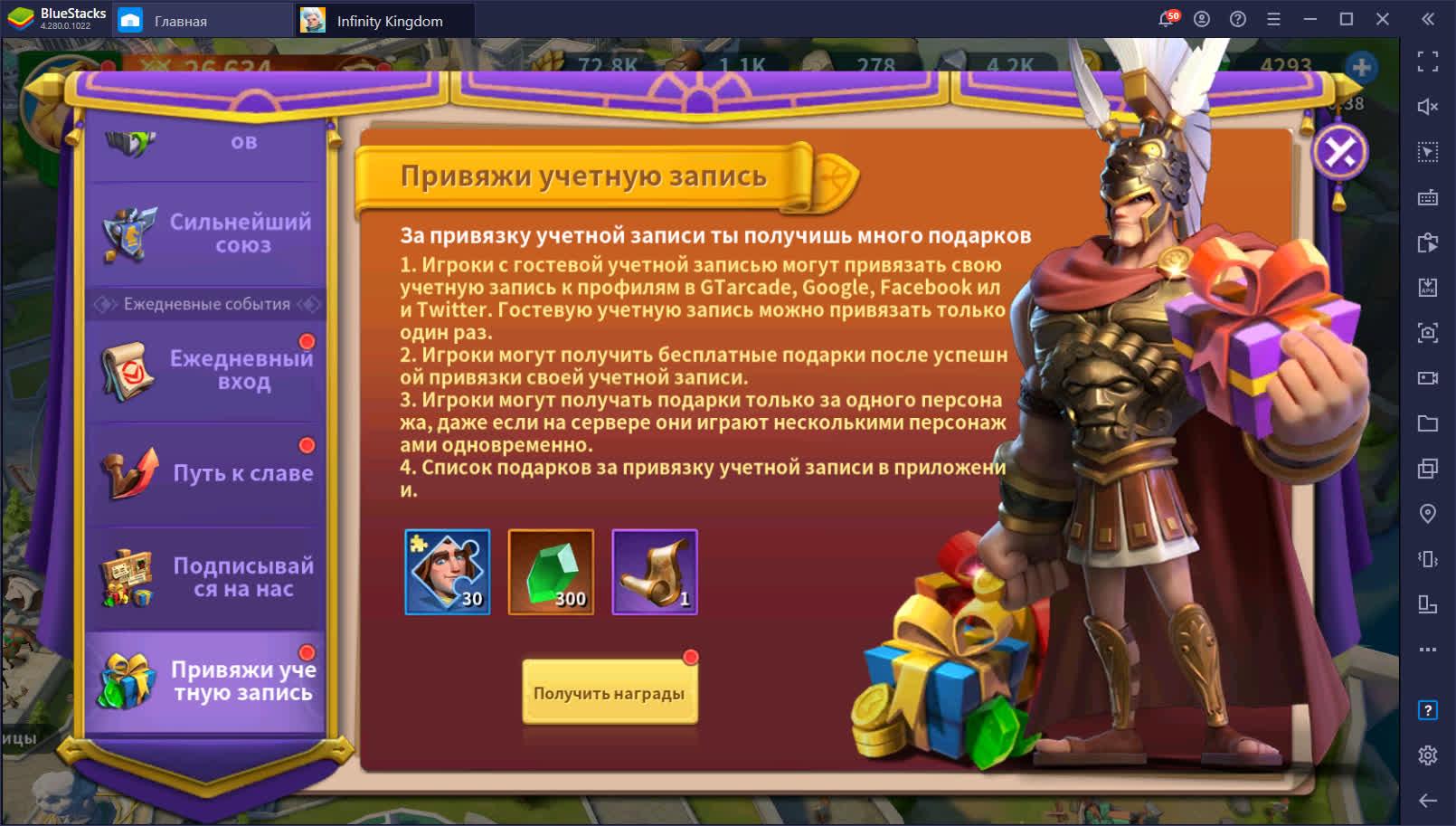 Гайд по сбору всех бесплатных наград в Infinity Kingdom