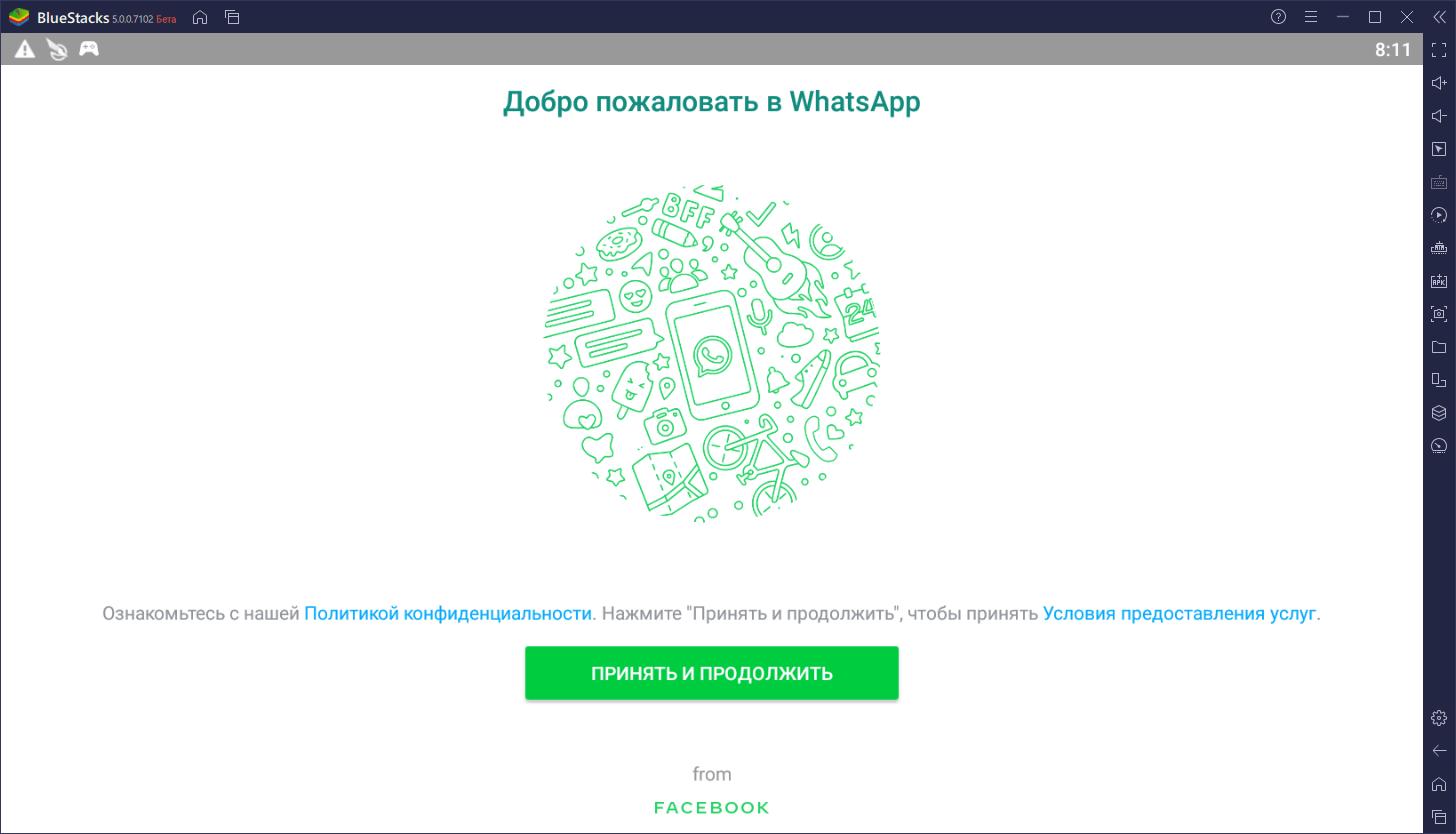 Как установить мессенджер WhatsApp на ПК с помощью BlueStacks?