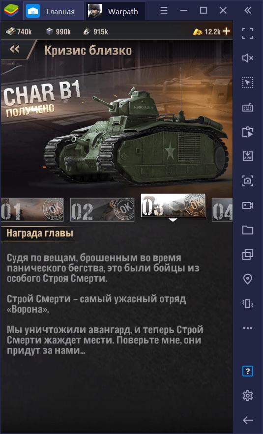 Обзорный гайд мобильной MMORTS Warpath