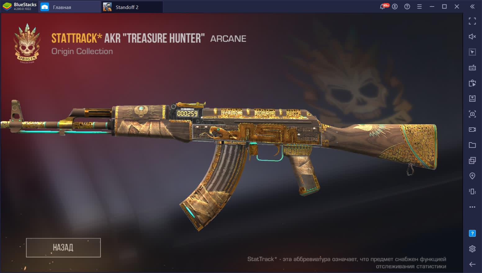 Лучшие оружейные скины в Standoff 2