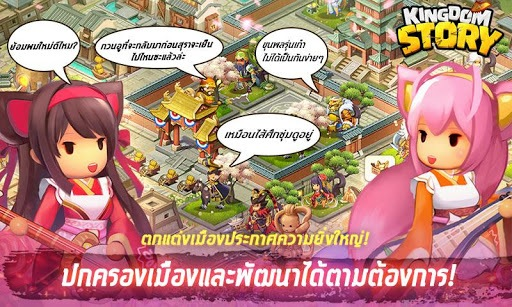 เล่น Kingdom Story: RPG on PC 6