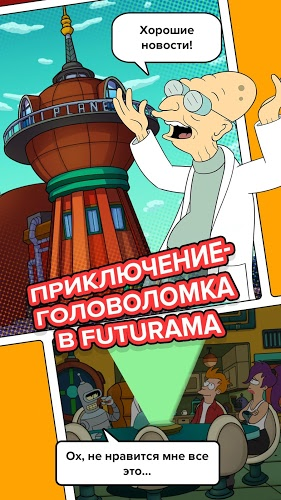 Играй Futurama: Game of Drones on pc 3