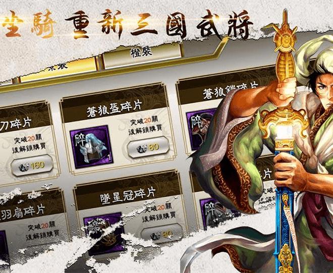 Play 三國志大戰M—SEGA正版授權 on PC 6