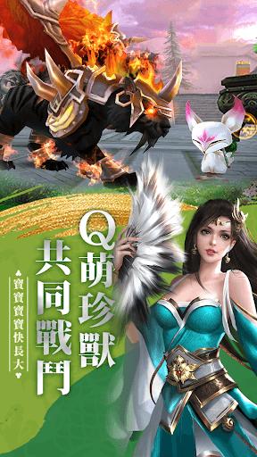 暢玩 天龍八部 – 大俠哩來 PC版 23