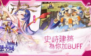 懸空城:少女の異世界幻想
