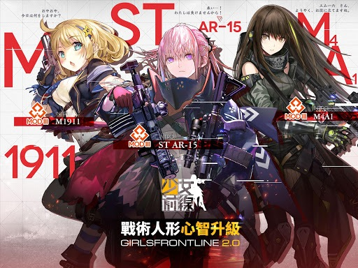 Play Girls' Frontline on PC 14