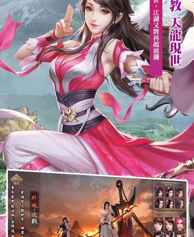 Play 天龍八部 – 大俠哩來 on PC 19