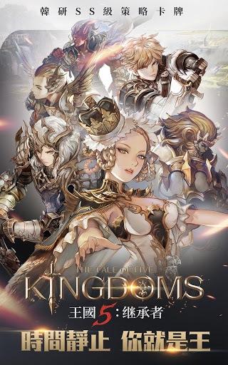 暢玩 王國5:繼承者 PC版 17