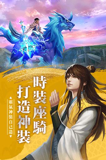 暢玩 天龍八部 – 大俠哩來 PC版 7