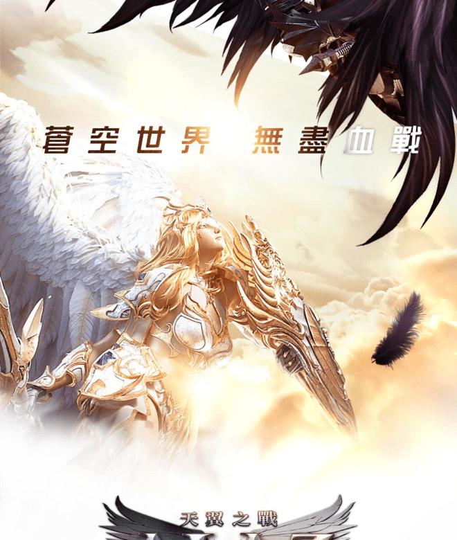 Play ALAZ天翼之戰 on PC 3