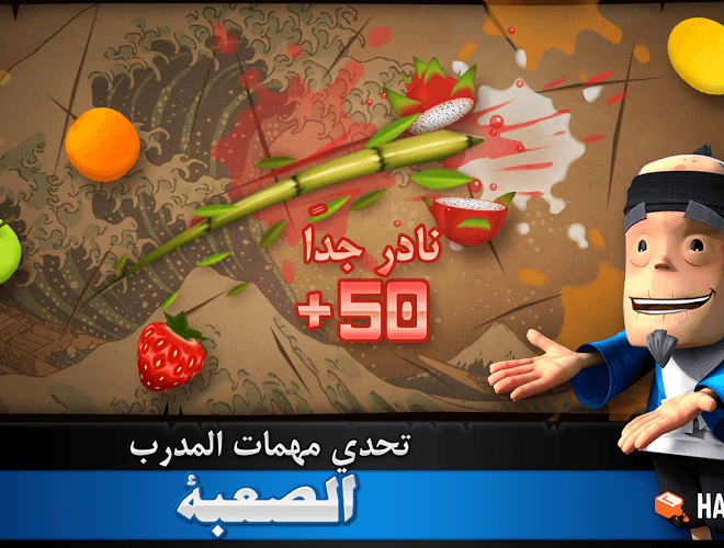 إلعب Fruit Ninja Free on pc 14