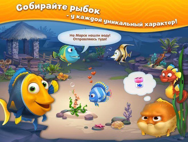 Играй Fishdom: Deep Dive На ПК 10