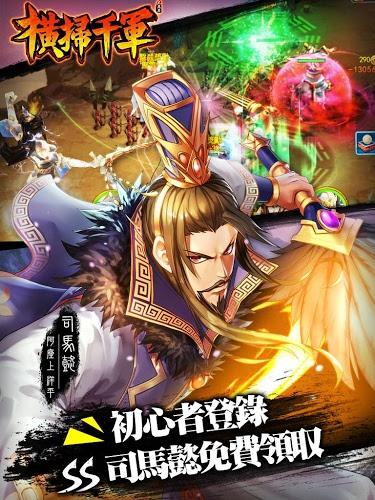 暢玩 橫掃千軍 PC版 13