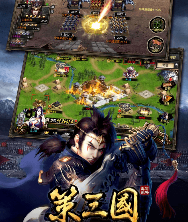 Play 策三國:正宗策略跨國激鬥 on PC 10