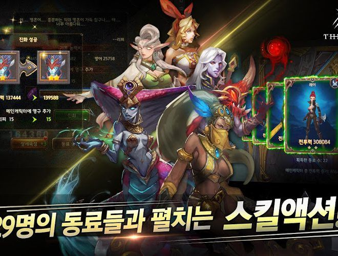 즐겨보세요 The Beast on PC 7