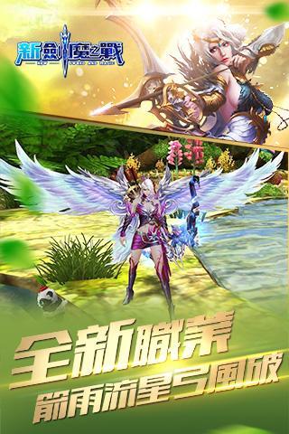 暢玩 新劍魔之戰 PC版 6