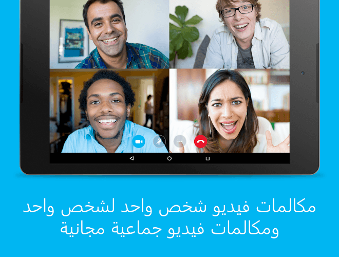 إلعب Skype on PC 8