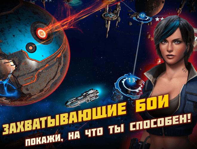 Играй Star Conflict Heroes На ПК 3