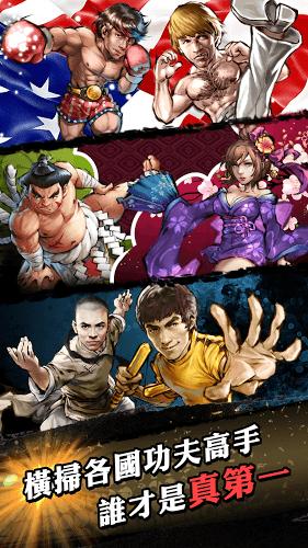 暢玩 功夫全明星-釋放你的真武魂 PC版 3