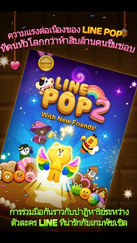 เล่น Line Pop 2 on PC 13