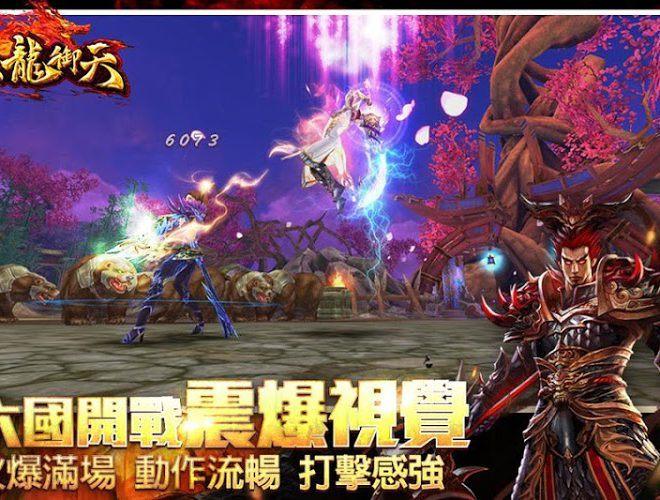 暢玩 六龍御天 PC版 19