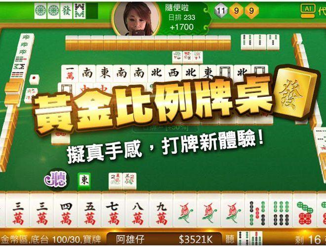 暢玩 宅神爺麻將‧黃金馬 PC版 21