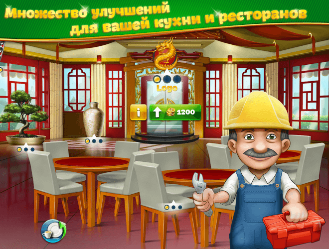 Играй Cooking Fever На ПК 7