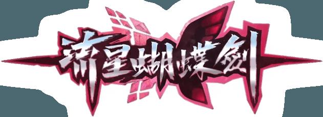 暢玩 流星蝴蝶劍-跨世代競技武俠手遊 電腦版