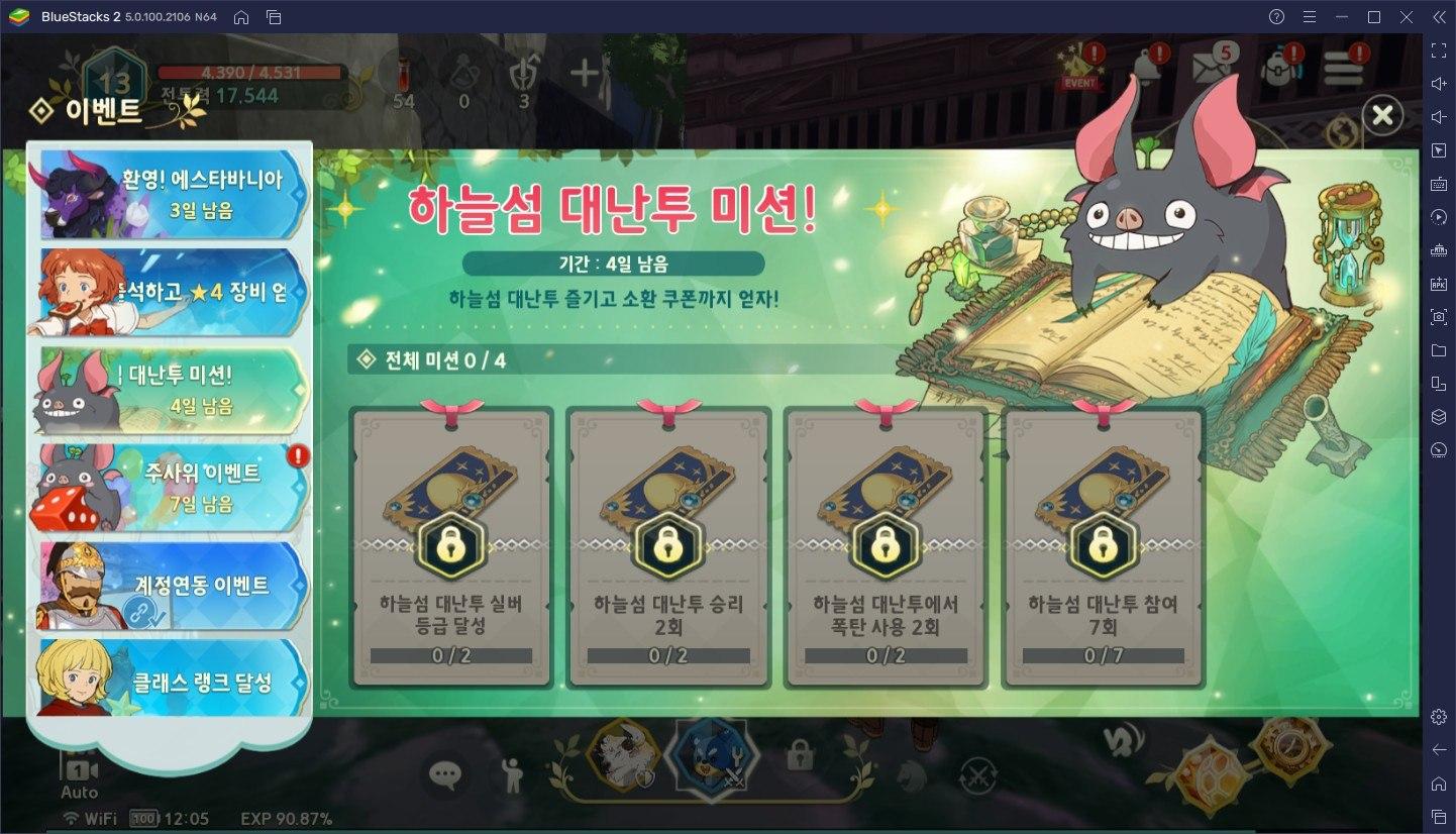 제2의 나라: Cross Worlds 전투력 향상의 핵심 이마젠, 블루스택 앱플레이어로 PC에서 다양한 이마젠들을 영입해보세요!