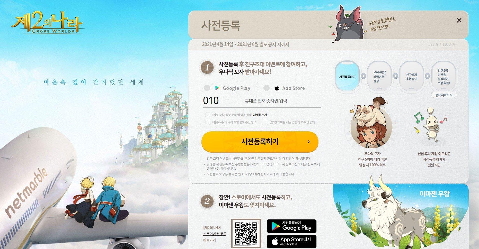 제2의 나라 출시일 확정, 블루스택 앱플레이어로 PC에서 만나기 앞서 메인 컨텐츠 킹덤을 알아봐요!