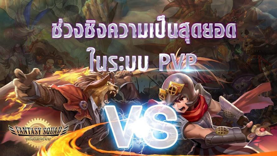 Play Fantasy Squad on PC 12