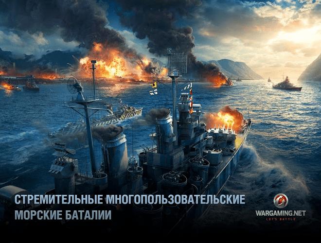 Играй World of Warships Blitz На ПК 11