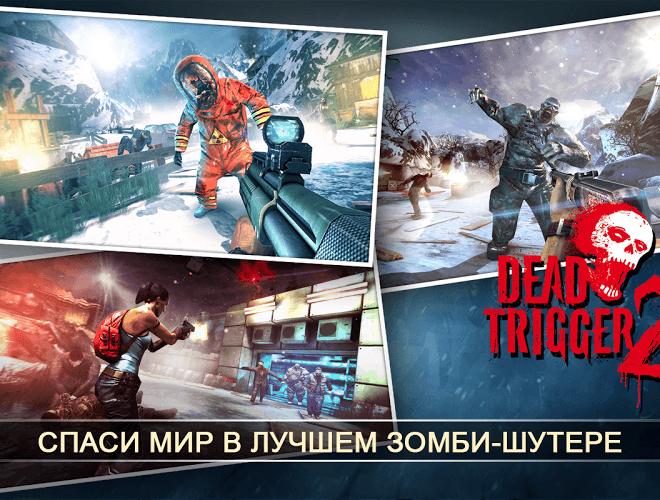 Играй Dead Trigger 2 На ПК 17