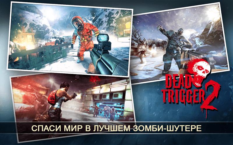 Dead trigger 2 скачать на компьютер через торрент.