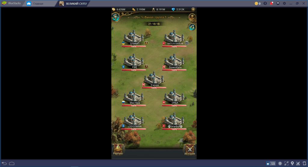Великий Султан: Битва альянсов — полное описание