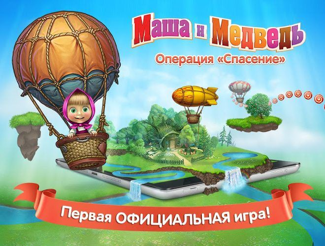 Играй Masha and the Bear На ПК 15