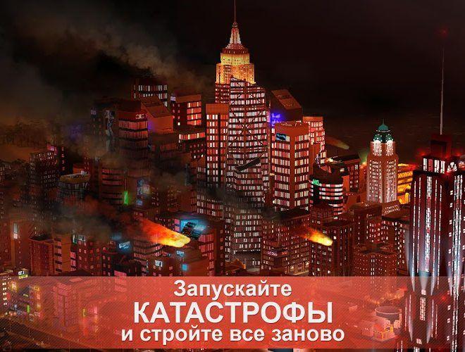 Играй SimCity BuildIt На ПК 8